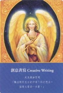 大天使加百列-創意書寫
