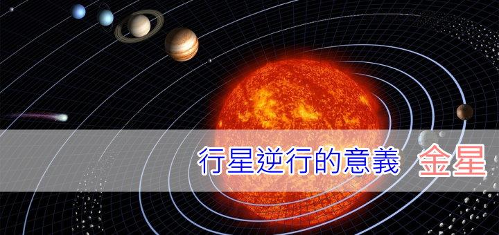 行星逆行的意義(二)–金星