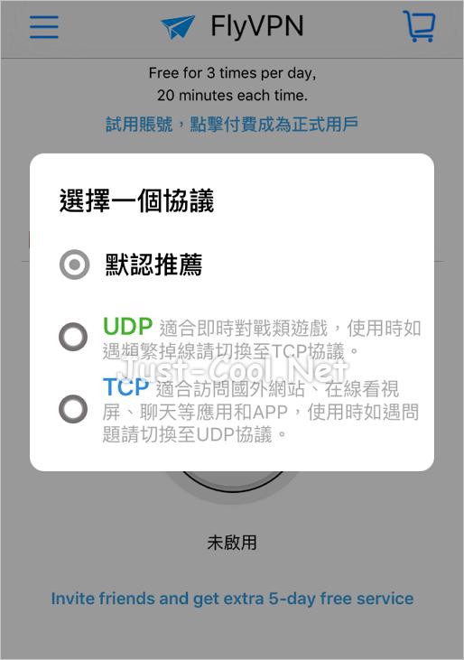FlyVPN - 免費各國 VPN 伺服器試用(iOS,Android) - 就是酷資訊網