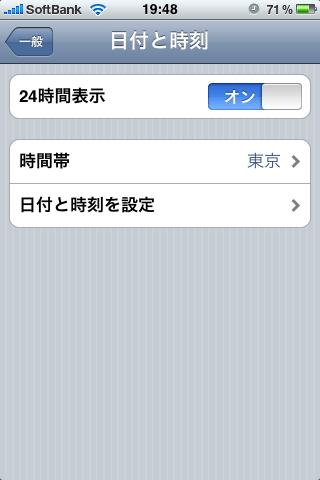 iPhone 3GSには時刻の自動設定項目が表示されない。