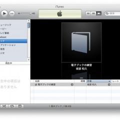 iTunesのブックライブラリ