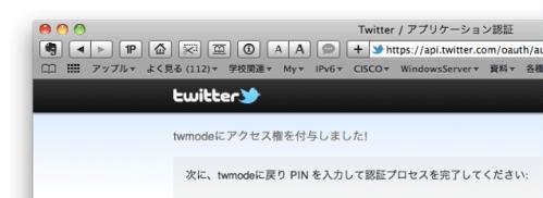 PINコードの取得