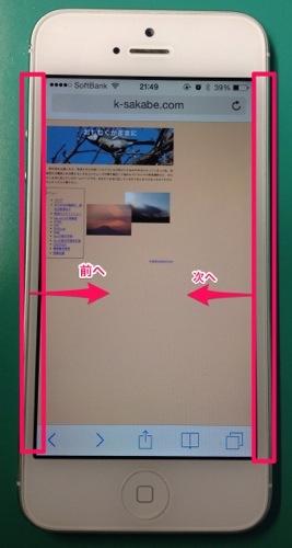 フレームからスワイプするとページを前後に移動できる