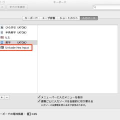 Unicode Hex Inputが追加された