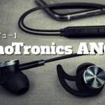 レビュー ノイズキャンセリング搭載『 TaoTronics ANC (TT-EP01) 』