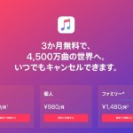 Apple Music とは?