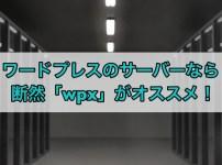 ワードプレスのサーバーなら断然「wpx」