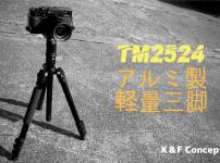 【レビュー】K&F Concept 「TM2524 アルミニウム軽量三脚