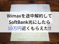 Wimaxを途中解約してSoftBank光にした