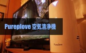 「Pureplove 空気清浄機」レビュー