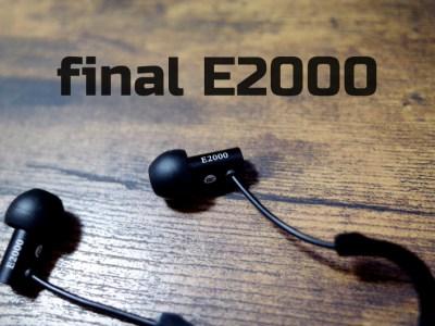 final E2000 レビュー