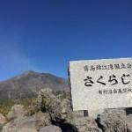 【高齢化率43%越え】鹿児島県錦江町の総合事業