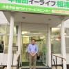 早稲田イーライフ相浦【脳若で有料講座開催と人材育成】