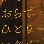 18/6/14 光岡眞里の「あゆみ」メールマガジン【なんとかなるおん】