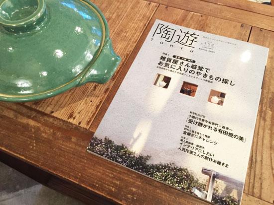 雑誌 陶遊