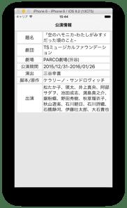 公演画面イメージ
