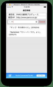 スクリーンショット 2016-06-11 23.38.57