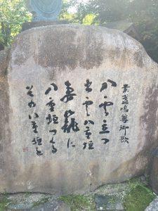 八雲たつの碑