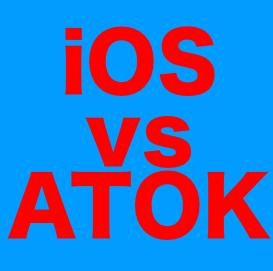 [iPhone]iOS11で遂に片手キーボード対応。ATOK片手キーボードと比較