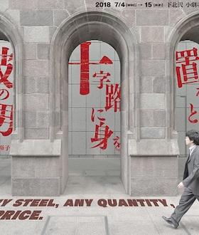 [劇評]LiveUpCapsules「彼の男 十字路に身を置かんとす」@小劇場楽園