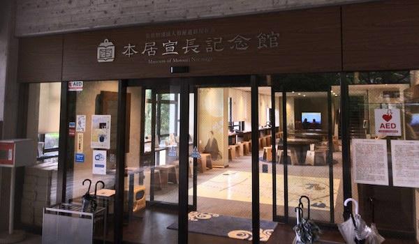 Norinaga memorial