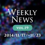 Webデザイン関連の話題まとめ!Weekly News vol.19(11/17〜11/23)