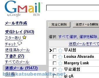 GMail 2006