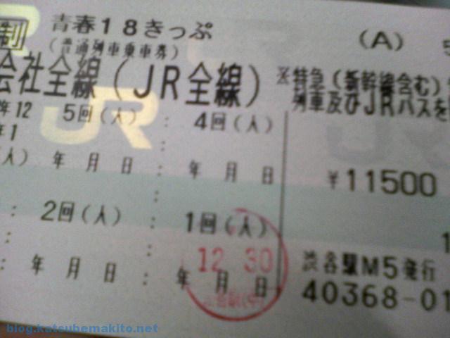 青春18きっぷ 2006冬