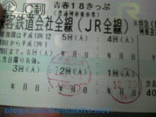 青春18きっぷ 2006冬 2日目