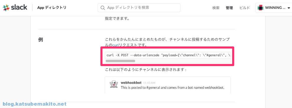 slackbot_5
