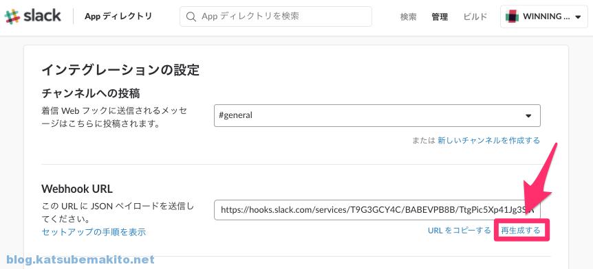 slackbot_9 URL再作成