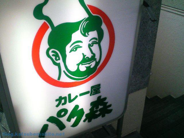 渋谷パク森