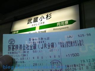 青春18きっぷ 2007冬
