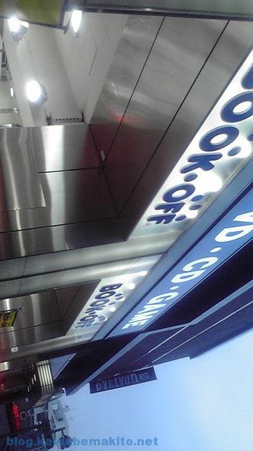 ブックオフ渋谷センター街