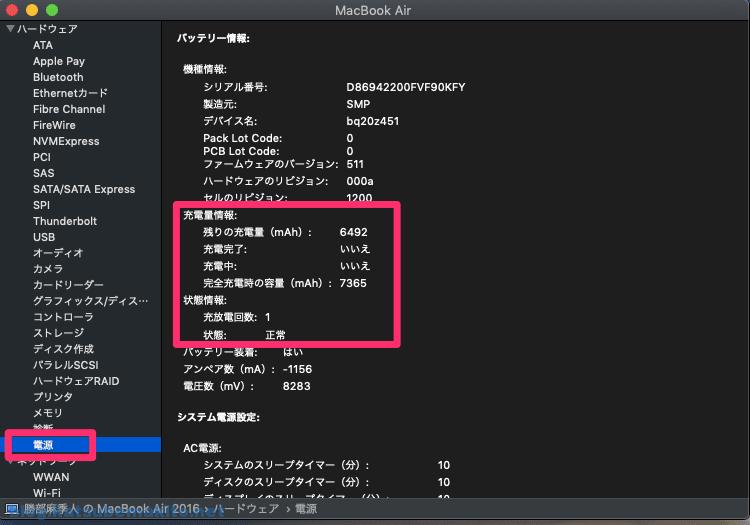 macOS システムレポート