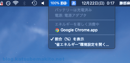 macOS バッテリー正常