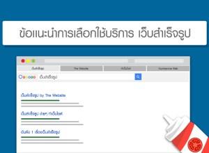 Website เว็บไซต์สำเร็จรูป