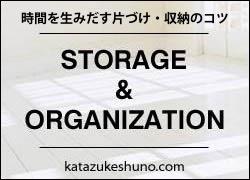 katazuke_banner_250