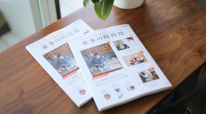 毎日の家事時間は何分ですか?「家事の時間割」掲載のお知らせ