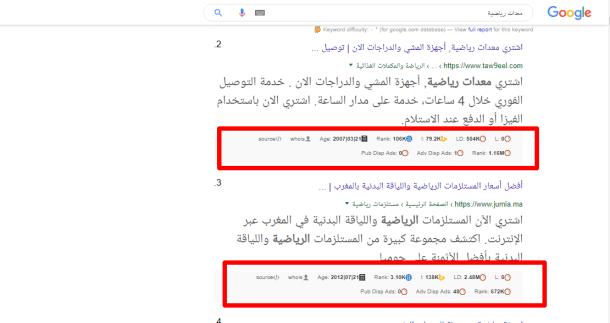 بيانات سيو كويك الإضافية في نتائج بحث جوجل