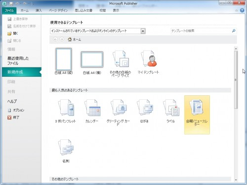 Publisher2010 新規作成画面