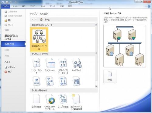 Visio2010 新規作成画面