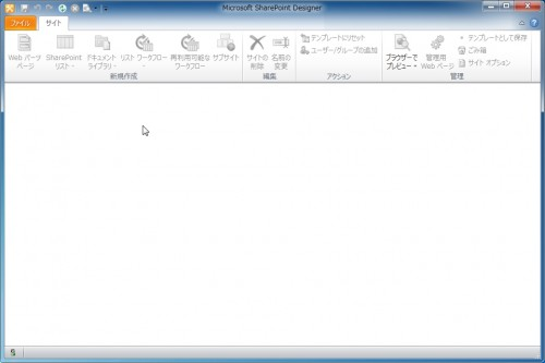 SharePoint Designer 2010 作業画面