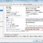 Visual Studio2013(VC++)でVisual Studio2010以前に作成したDirectShowを含んだプログラムをビルドするときの対応