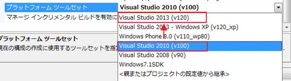 Visual C++プロパティページ全般_プラットフォームツールセットプルダウンメニュー(V120)