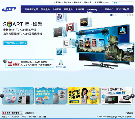 Samsung Hong Kong Website