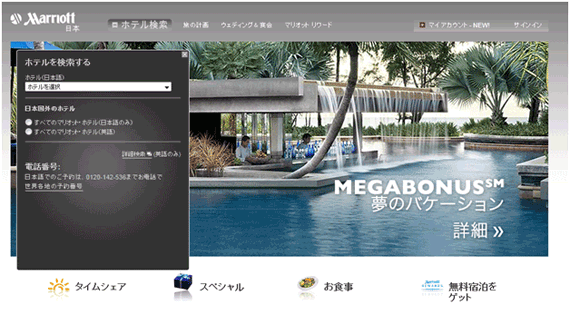 marriot website for japan