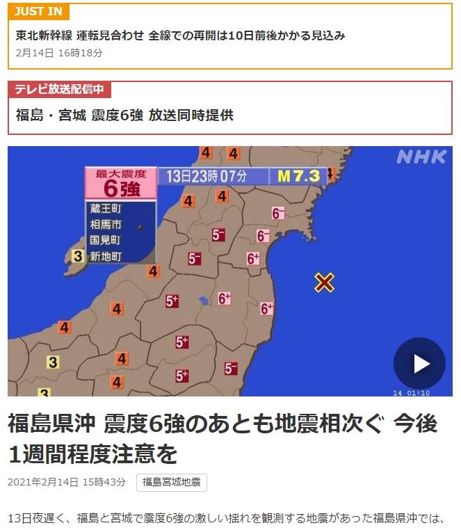 地震の被害は地震で発生した物理的破壊だけではありません