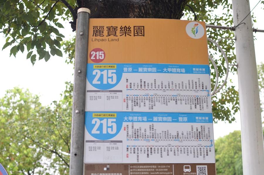 台中麗寶樂園/交通/公車