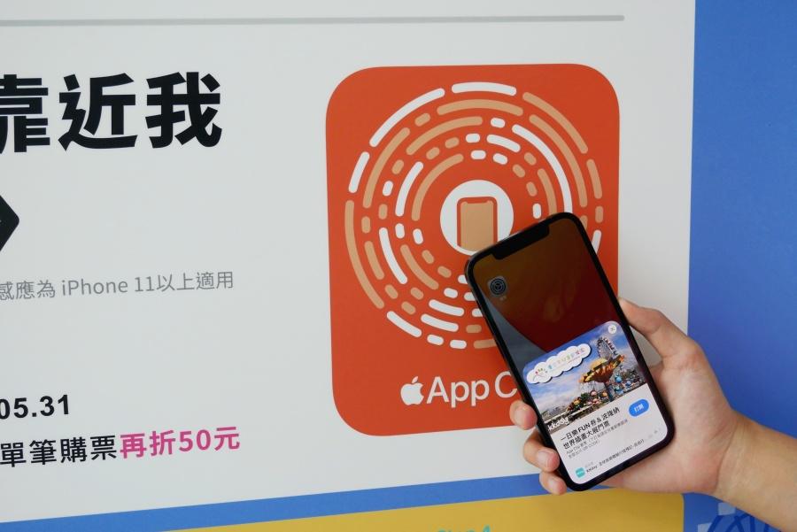 KKday/AppClip/Apple/iOS14/台北市兒童新樂園